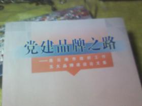 党建品牌之路 (连云港组织工作)