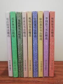 歷代名家書法薈萃(9本合售)