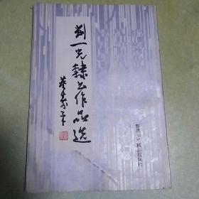 著名老作家刘一光先生签名本图书(刘一光隶书作品选)