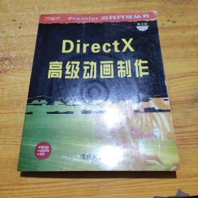 DirectX高级动画制作(无光盘)