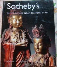 SOTHEBYS 苏富比 AMSTERDAM 21 NOVEMBER 2001 170619