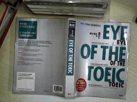 EYE OF THE TOEIC  (韩文书)