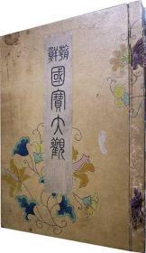 鏈濋鍥藉疂澶цΤ   1911骞村嚭鐗�     绮捐    鏃ユ枃