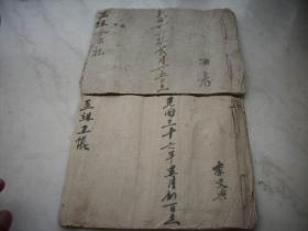 解放区~民国36年【油坊-互助合作社,互助工账】2册合售,共写了26面!