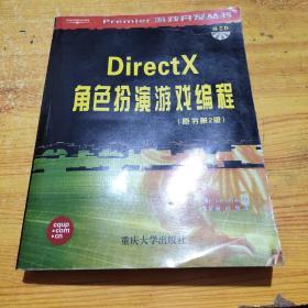 DirectX角色扮演游戏编程 无盘