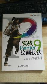 实战Painter9绘画技法