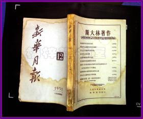 新华月报 1951 12
