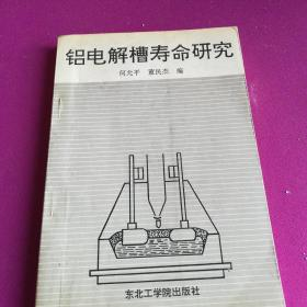 铝电解槽寿命研究
