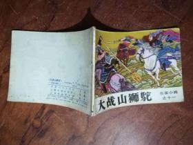 【9】连环画 岳家小将之十一 大战山师驼  1版1·
