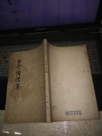 白香词谱笺(1982年一版一印馆藏)