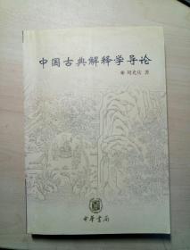 中国古典解释学导论