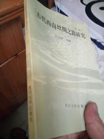 古代西南丝绸之路研究 第二辑