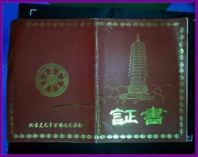证书 北京灵光寺万佛开光法会