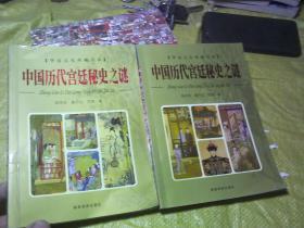 中国历代宫廷秘史之谜(上下)---带书签