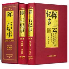 陈云纪事1905-1995(上下册)
