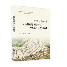 多学科视野下的农业文化遗产与乡村振兴