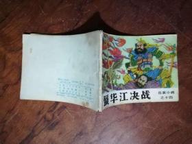 【9】连环画:岳家小将之十四《蜃华江决战》  1版1·