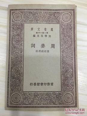 万有文库第一集一千种 周姜词 初版