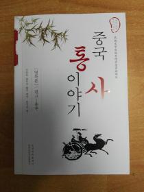 中国通史故事 远古-春秋(朝鲜文)
