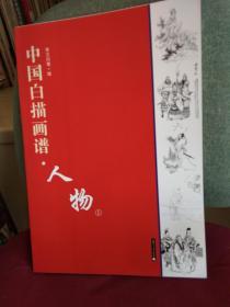 中国白描画谱  人物 (1)