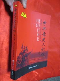 中共党史人物传  (第56卷)     【小16开】