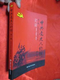 中共党史人物传  (第3卷)     【小16开】