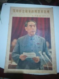 《民族画报》1977年第1期 (1977.1)