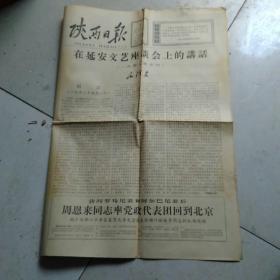 陕西日报(1966-7-2)