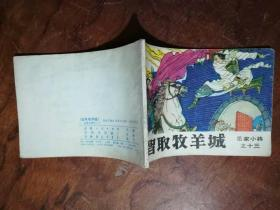 【9】连环画:智取牧羊城(岳家小将之十三)  1版1·
