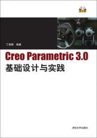 Creo Parametric 3.0基础设计与实践