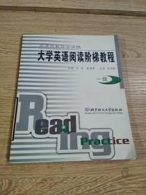 大学英语阅读阶梯教程(一级)