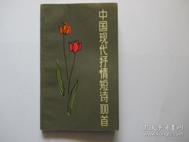 中国现代抒情短诗100首