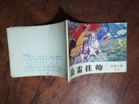 【9】连环画:连环画 岳雷挂帅(岳家小将之八)  1版1·