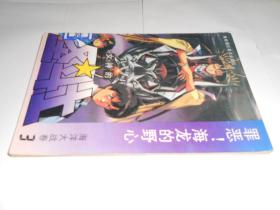 圣斗士---海洋大战卷【3】一版一印,