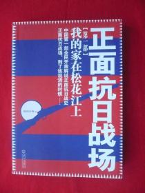 正面抗日战场第一部我的家在松花江上