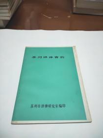 评弹资料:苏州评弹音韵(介绍评弹艺术音韵知识)