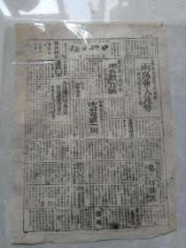 弥足珍贵的.民国三十二年的.《中兴日报》.河南周家口发行.详情见图.