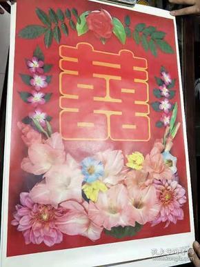 精美老年画,包老保真宣传画【喜气洋洋】老字画、年画、联欢画,文革时期画报、画册.
