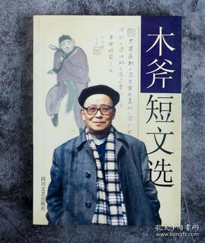 著名民族诗人、中国作协会员 木斧 2006年 签赠《木斧短文选》一册(四川文艺出版社 2002年一版一印)  HXTX101563