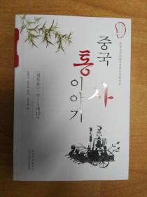 中国通史故事 随-五代十国(朝鲜文)