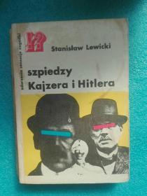 szpiedzy kajzera i hitlera  凯撒和希特勒(外文原版 波兰语)