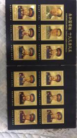 【共和国领袖,十大元帅风采】实木本,金箔邮票,文革邮票,纪念币,粮票,珍邮纪念册,