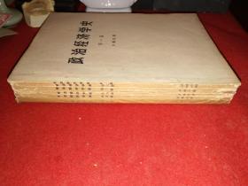 六十年代16开大字本,卢森贝著:《政治经济学史》(1-6册全)