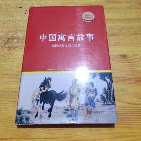 中国寓言故事  红皮精装升级版 新课标必读丛书