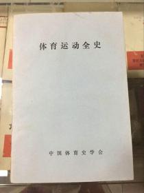 体育运动全史(85年初版)