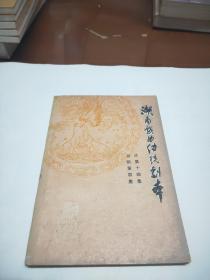 湖南戏曲传统剧本总第十四集(祁剧第四集)