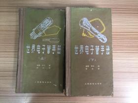 世界电子管手册 上下两册全、精装本