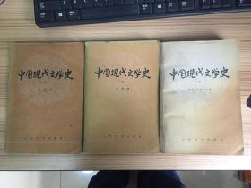 中国现代文学史【一、二、三】全套三册