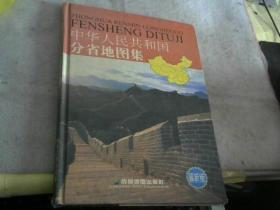 《中华人民共和国分省地图集