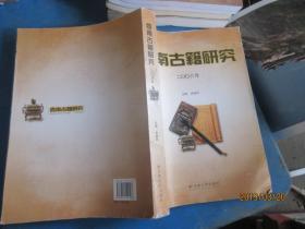 西南古籍研究(2006年)